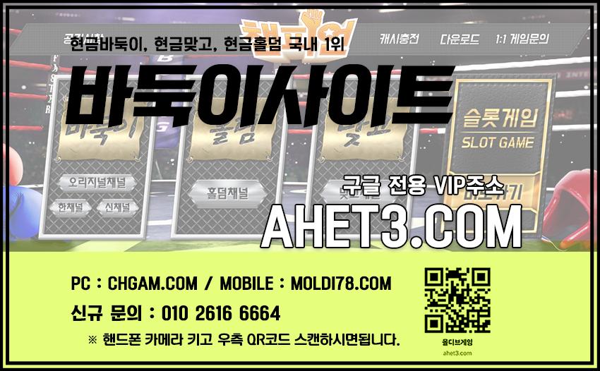 루비게임, 모바일바둑이, 오라클게임, 임팩트알파게임, 임팩트게임, 노리터게임, 몰디브게임, 현금게임, 엘리트게임, 바닐라게임, 바이크게임, 한게임, 한게임머니상