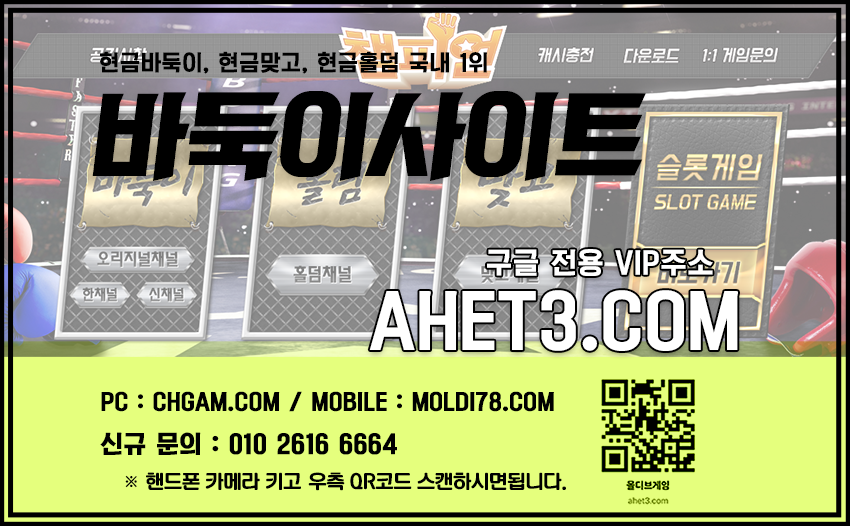 루비게임바둑이 추천인 구글 010 6463 3729 안녕하세요. 루비게임 구글 010 6463 3729 입니다 주소 ETGAM88.COM GHX.COM 입니다. 루비게임추천인 구글 의 24시간 고객센터는 010 6463 3729입니다. 엘리트게임,루비게임,체리게임,현금바둑이